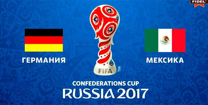 ЧМ-2018: Германия — Мексика. Превью матча