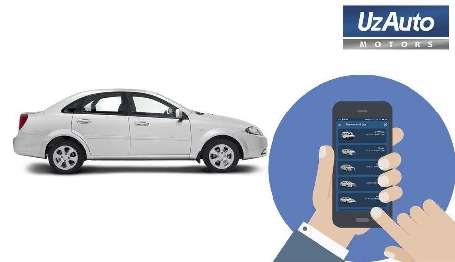 Uzauto Motors рекомендует: совершайте покупку не выходя из дома!