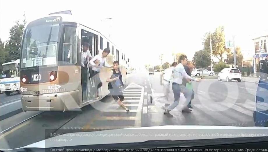 Самарқандда номаълум шахс трамвай йўловчиларига мавҳум суюқлик билан ҳужум қилди. Жабрланганлар бор (видео)