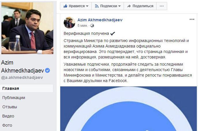 АКТ вазирининг «Facebook»даги саҳифаси расмий мақомга эга бўлди