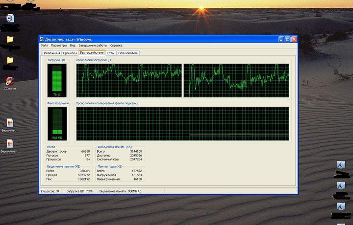 IT-маслаҳат. «Windows»даги «вазифалар диспетчери» қандай ўчирилади?