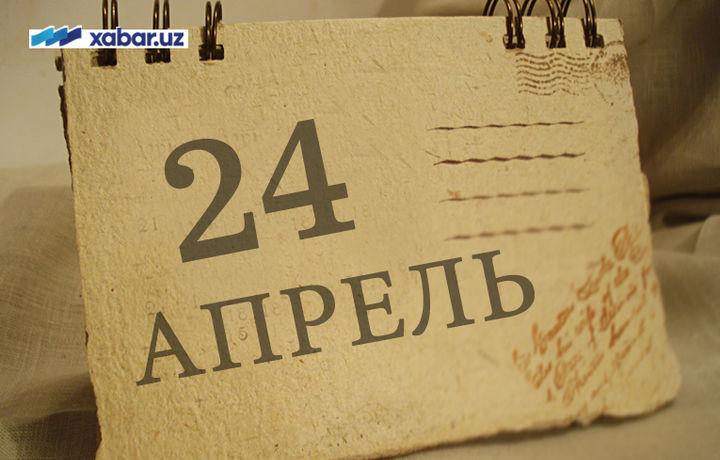 24 aprel. Sulton Valad, Motsartning ustozi, Savar fojiasi va boshqa voqealar