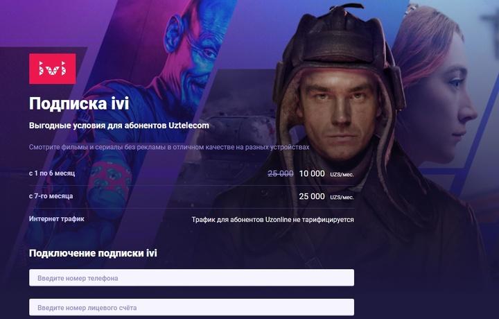 «Ўзбектелеком» йирик онлайн-кинотеатр лойиҳасини ишга туширди