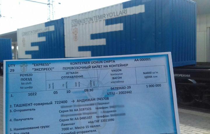 «Ўзбекистон темир йўллари» экспресс контейнер юк поезди қатновини йўлга қўйди