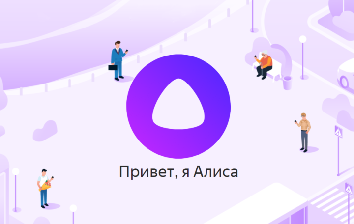 «Алиса» энди «Windows»да