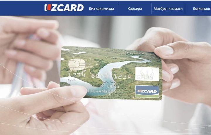 «Uzcard» kompaniyasi tizimdagi nosozlik yuzasidan rasmiy axborot berdi