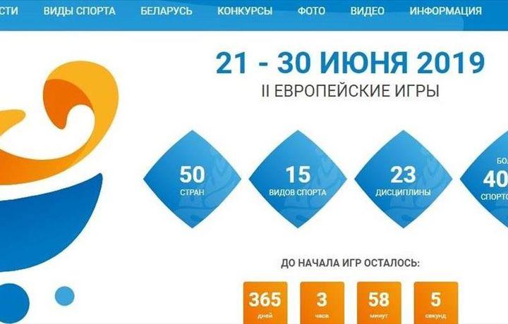 Обновлен официальный сайт II Евроигр
