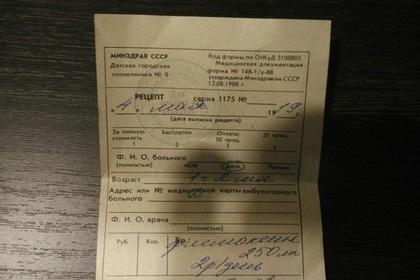 Rossiyalik pediatr 1 yoshli bolaga 1919 yilning retseptini yozib berdi