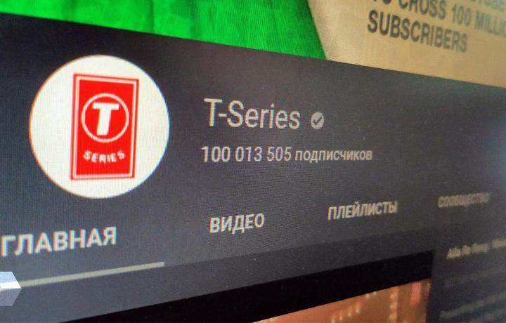 T‐Series стал первым YouTube‐каналом с 100 млн подписчиков