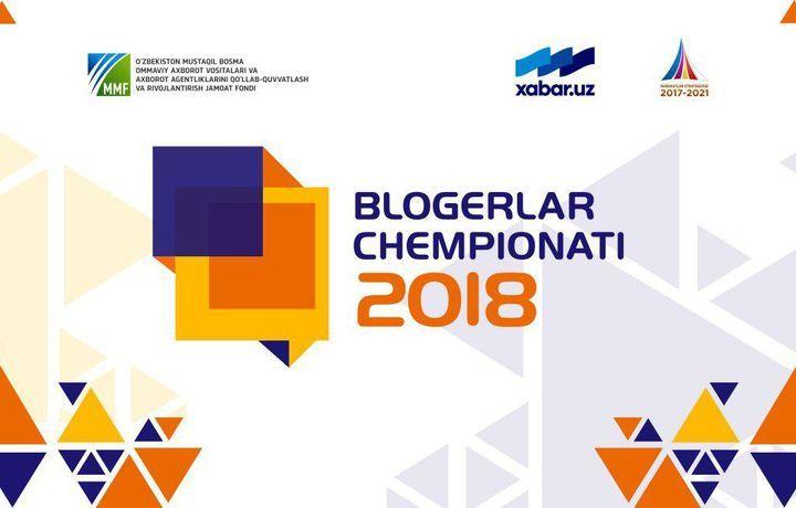 Блогерлар чемпионатининг онлайн платформасини ишлаб чиқиш бўйича танлов эълон қилинди
