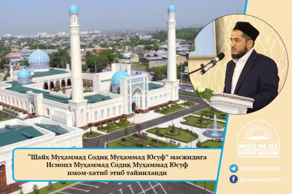 Shayx Muhammad Sodiq Muhammad Yusuf nomidagi masjidga Ismoil Muhammad Sodiq imom-xatib etib tayinlandi