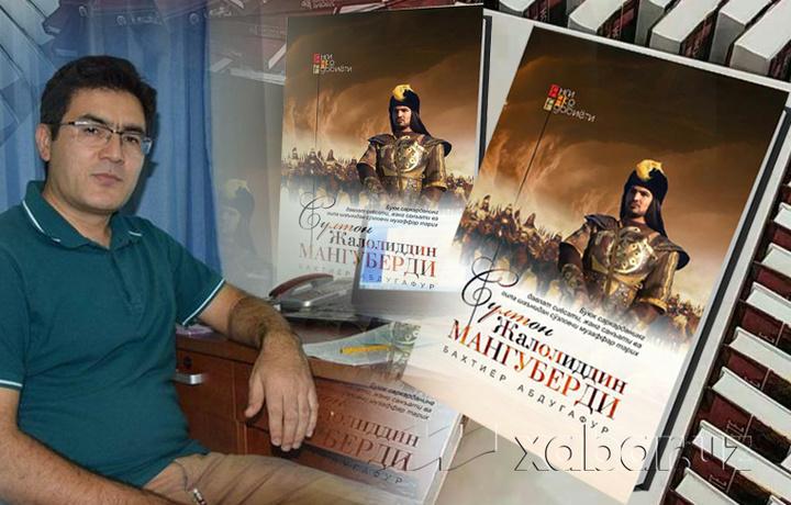 «Султон Жалолиддин Мангуберди» романи нашр этилди
