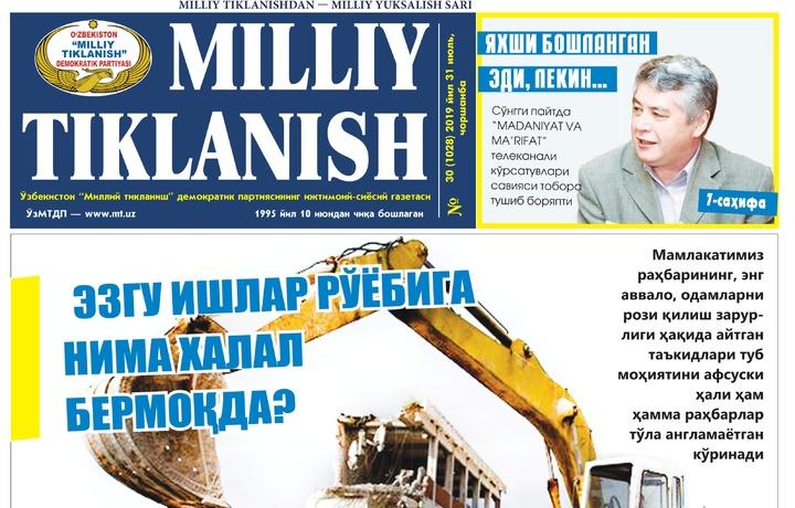 «Milliy tiklanish»da yoppasiga iste'fo kuzatilishi mumkin