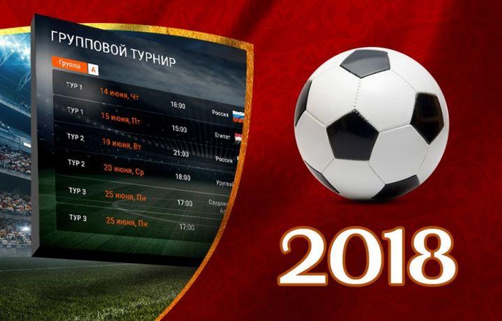 Самый удобный календарь чемпионата мира по футболу (фото)