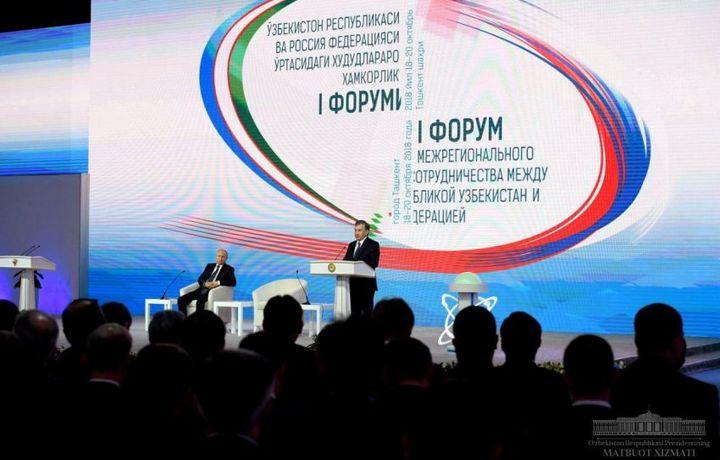 Президентлар «Ўзбекистон-Россия» ҳамкорлик форумида иштирок этди