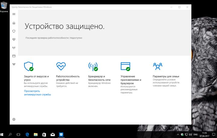 Как отключить «Центр безопасности защитника Windows»