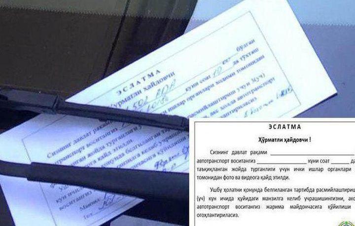В Ташкенте начали выписывать штрафы за неправильную парковку